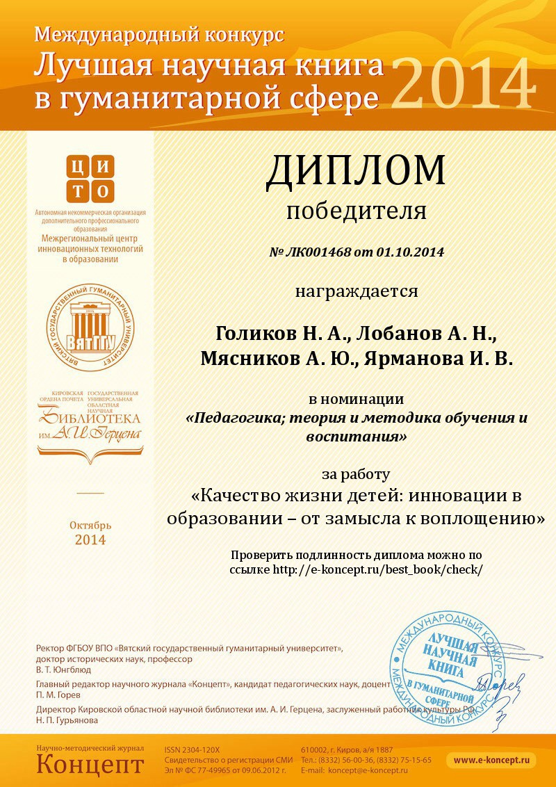 Грамота Ярмановой