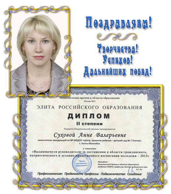 Сухова Анна Валерьевна