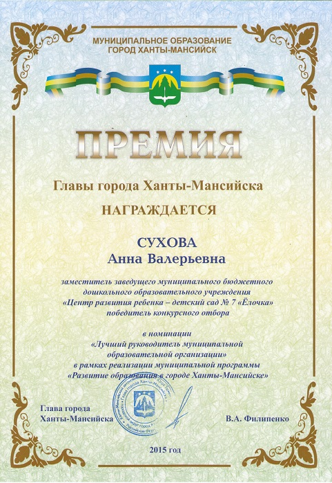 грамота премия Главы 2015 Сухова А.В .
