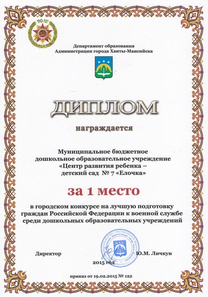 диплом гор.конкурс воен.служба 001