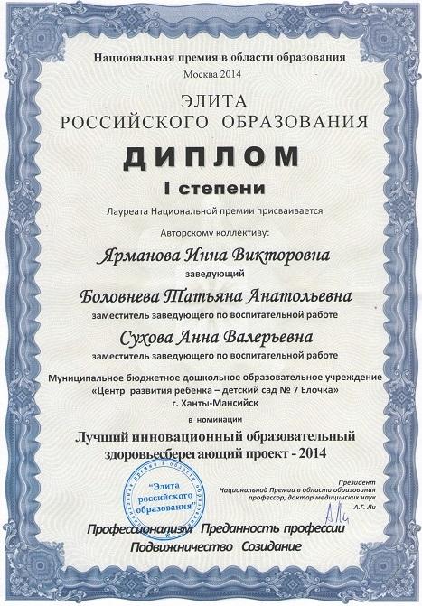 диплом элита 2014 001