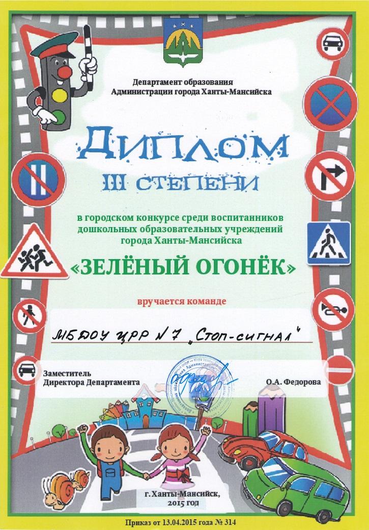 зеленый огонек диплом 2015 001