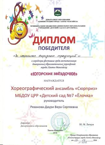 югорские 2016-1