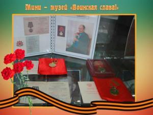 мини-музей Воинская слава