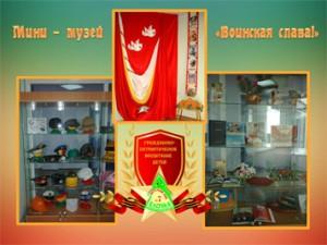 мини-музей Воинская слава.