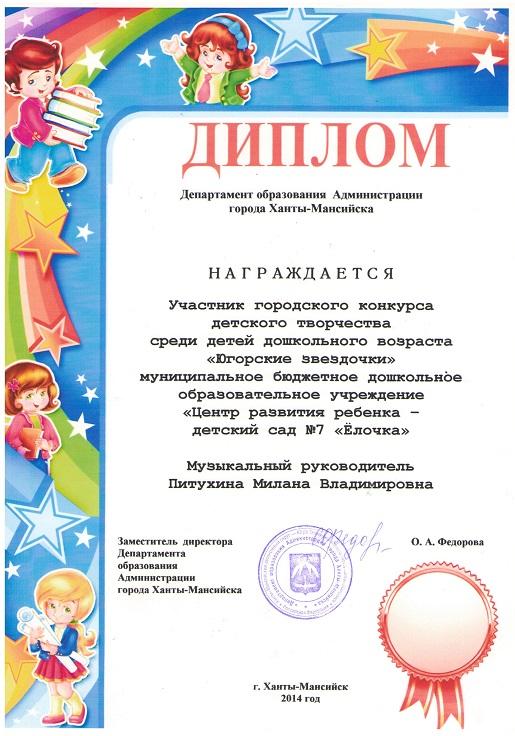 скан грамота Югорские 14 001