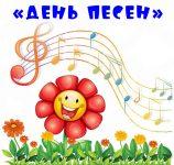 День песен