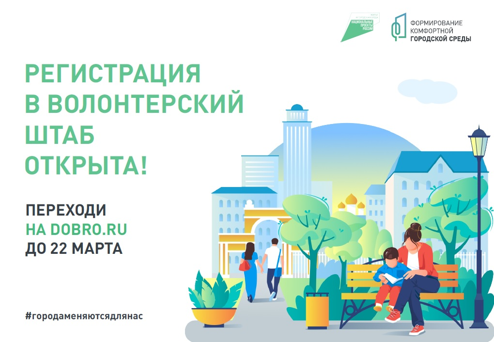 Регистрация волонтеров для проведения голосования за объекты благоустройства города